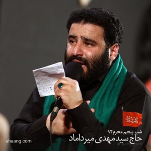 مهدی میرداماد شب پنجم محرم ۹۴