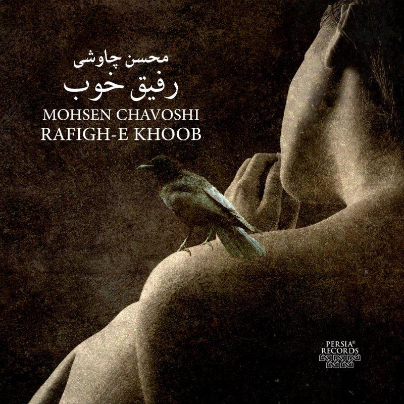 محسن چاوشی رفیق خوب
