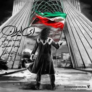 رضا یزدانی ای ایران