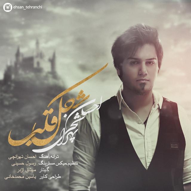 احسان تهرانچی شکل قلب