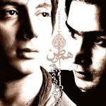 فرزاد فرزین و محسن یگانه هم وطن (اجرا زنده کنسرت)