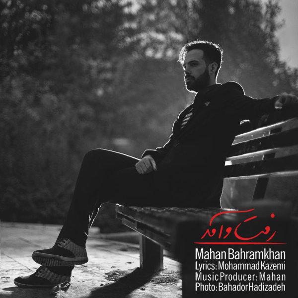 ماهان بهرام خان رفت و آمد
