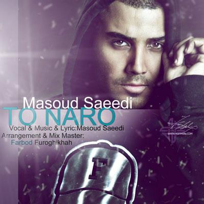 مسعود سعیدی تو نرو