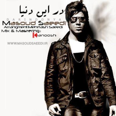 مسعود سعیدی در این دنیا