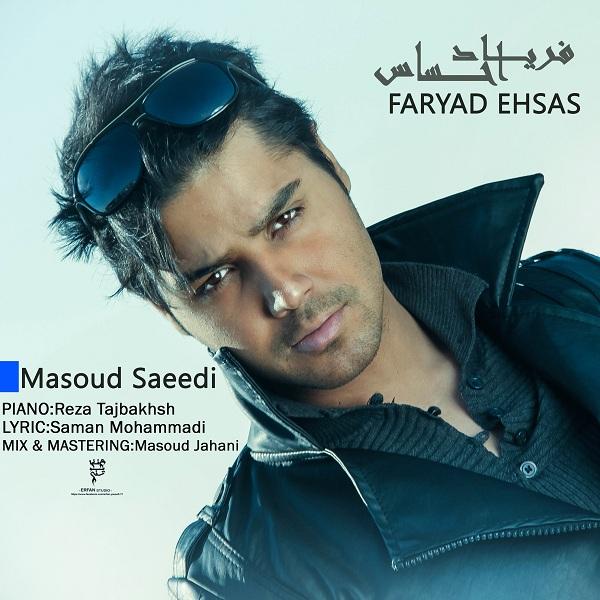 مسعود سعیدی فریاد احساس