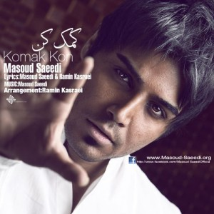 مسعود سعیدی کمک کن