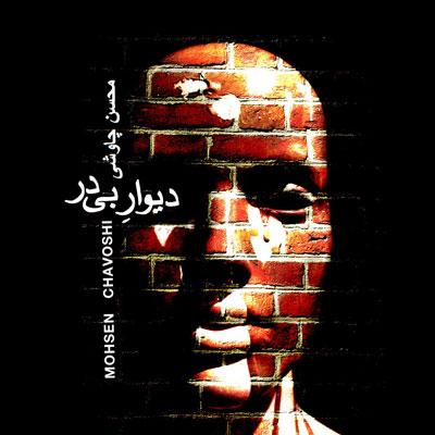 محسن چاوشی دیوار بی در