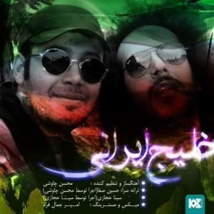 محسن چاوشی و سینا حجازی خلیج ایرانی