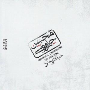 محسن چاوشی خود کشی
