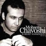 محسن چاوشی کی بهت خندیده ( ورژن جدید )