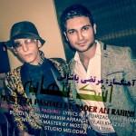 مرتضی پاشایی و نادر علی رحیمی اشک تنهایی