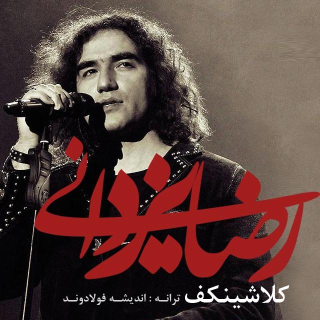 رضا یزدانی کلاشینکف