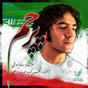 رضا یزدانی پرچم