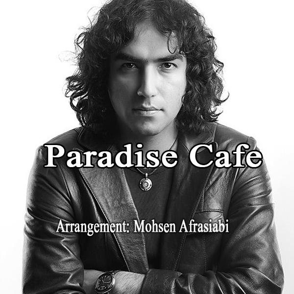 رضا یزدانی کافه بهشت