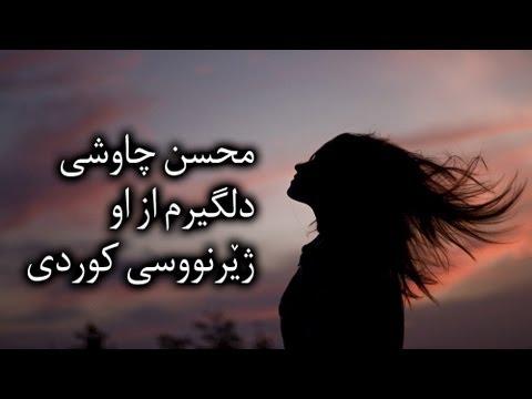 محسن چاوشی دلگیرم از او