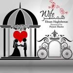 احسان حق شناس همسر