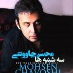 محسن چاوشی سه شنبه ها