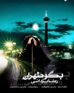 رضا یزدانی بگو تهران