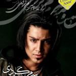 مسعود سعیدی دست به سرم کردی