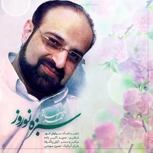 محمد اصفهانی سبزه نوروز