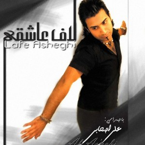 علی اصحابی لاف عاشقی (ورژن جدید)