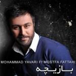 محمد یاوری و مصطفی فتاحی بازیچه