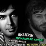 محمد یاوری و امید عامری خاطره