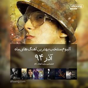 بهترین آهنگ های آذر ۹۴