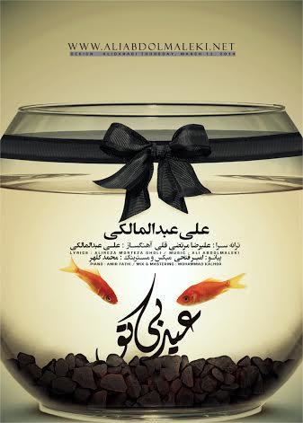 علی عبدالمالکی عید بی تو