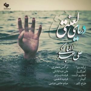 علی عبدالمالکی دریای لعنتی