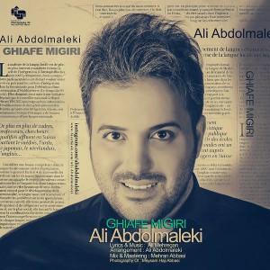 علی عبدالمالکی قیافه میگیری