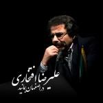 علیرضا افتخاری در اصفهان بمانید