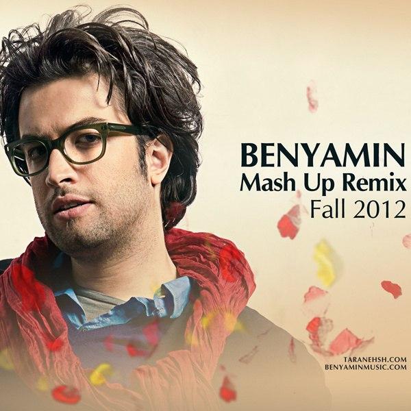 بنیامین بهادری Mash Up