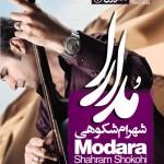 شهرام شکوهی مدارا (دمو آلبوم)