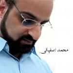 محمد اصفهانی باران عشق