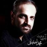 محمد اصفهانی آخرین دعوت