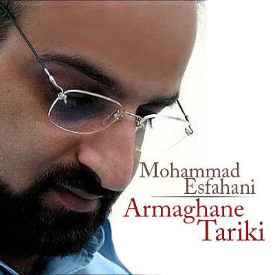 متن آهنگ ( متن ترانه ) ارمغان تاریکی محمد اصفهانی