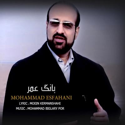 دانلود اهنگ صوتی محمد اصفهانی
