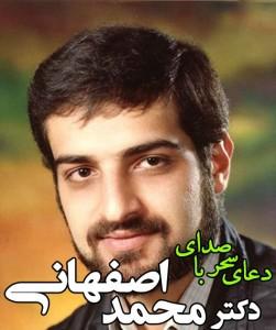 محمد اصفهانی دعای سحر
