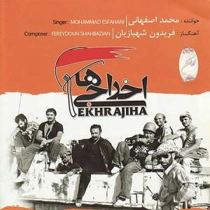 محمد اصفهانی اخراجی ها