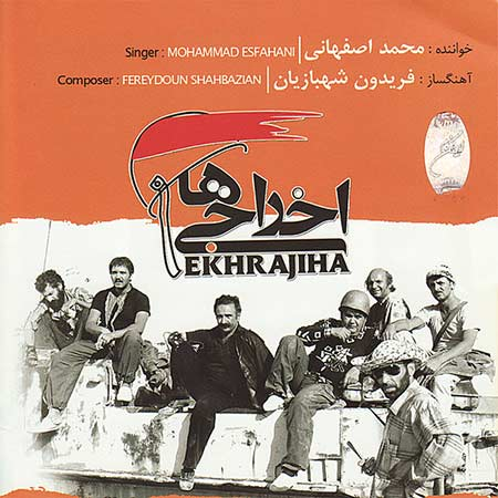 دانلود آهنگ جدید محمد اصفهانی اخراجی ها