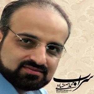 محمد اصفهانی سراب