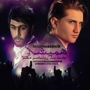 محمد یاوری و ناصر عطر همیشگی