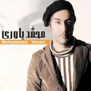 محمد یاوری با دست خالی