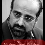 محمد اصفهانی تکیه بر باد