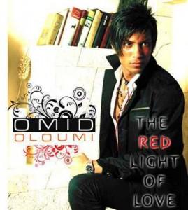 امید علومی نور قرمز عشق