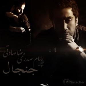 رضا صادقی و پیام صدری جنجال