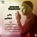 شهاب رمضان جشن تنهایی