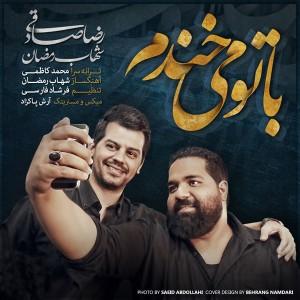 رضا صادقی و شهاب رمضان با تو می خندم