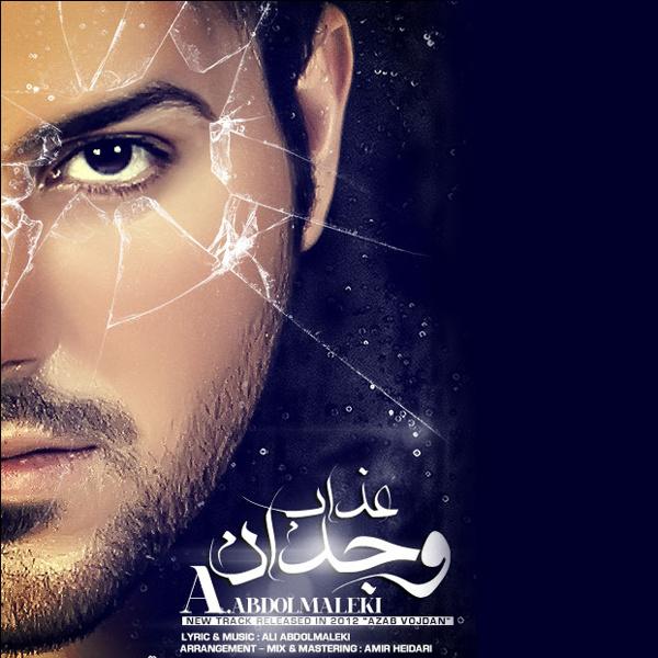 علی عبدالمالکی عذاب وجدان